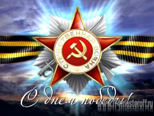 С праздником, Днем Великой Победы