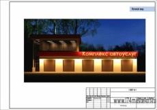 Фрагмент эскизного проекта. Комплекс автоуслуг в г. Челябинске. Ночная подсветка.